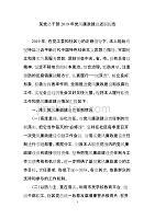 某党员干部2019年党风廉政建设述职报告