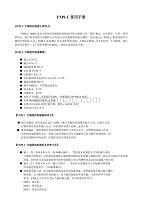 FX系列-PLC使用手册