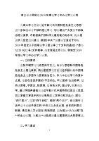 某县审计局党组2019年理论学习中心组学习计划