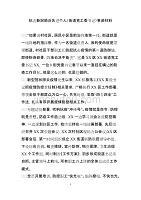 抗击新冠肺炎先进个人(街道党工委书记)事迹材料