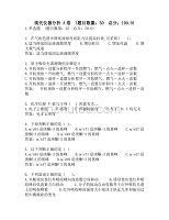 西安交通大学-网考-现代仪器分析 A卷-参考答案