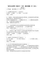 西安交通大学-网考-现代企业管理(高起专) B卷-参考答案