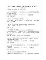 西安交通大学-网考-现代企业管理(高起专) A卷-参考答案