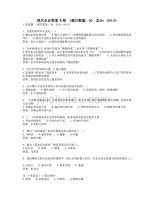西安交通大学-网考-现代企业管理 B卷-参考答案