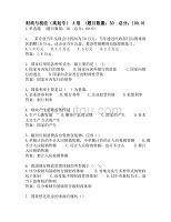 西安交通大学-网考-财政与税收(高起专)-参考答案