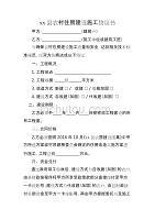 xx县农村住房建设施工协议书6