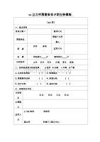 农村房屋安全评定报告表格6