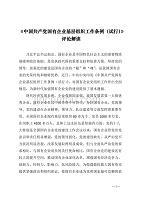 《中国共产党国有企业基层组织工作条例(试行)》评论解读