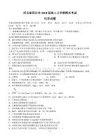 河北省邢台市2018届高三模拟考试化学试题及答案
