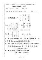 大学线性代数考试模拟题4,精品资料
