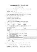 河北省承德市联校2018届高三化学试题及答案