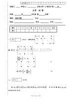 大学线性代数考试模拟题6,精品资料