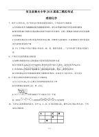 河北省衡水中学2018届高三模拟考试理综化学试题及答案