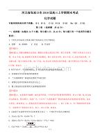 河北省张家口市2018届高三上学期期末考试化学试题及解析