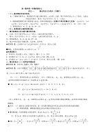 必修一教案---集合与函数概念部分教案高一数学第一学期授课讲义,精品资料