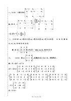 大学线性代数考试模拟试题01,精品资料
