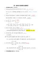 大学线性代数模拟题,精品资料