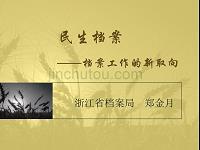 民生档案_档案工作的新取向浙江省档案局
