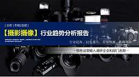 2020摄影摄像行业分析调研