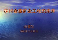 1_古德生院士(探讨金属矿业工程的未来)