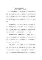 台湾意识形态经典广告文案