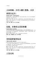 台湾房地产广告优秀文案集合