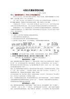 中国古代儒家思想的演变