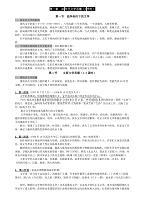 中国现当代文学——40年代文学思 潮