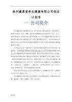 徐州藏蒸堂養生健康有限公司項目創業計劃書