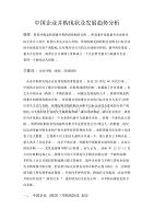 中国企业并购现状及发展趋势分析