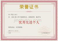 荣誉证书复古风欧式边框模板