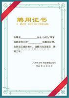 企业聘书荣誉证书