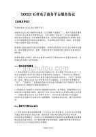 XXX电子商务平台服务协议.doc