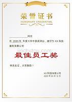 证书-金色简约优秀员工荣誉证书1