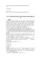 廣東省深圳市事業單位招聘《職業能力傾向測驗》真題庫及答案1000題