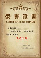古典风荣誉证书