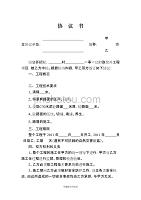 财政奖补协议书.doc