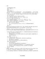 民间借款抵押合同范本(完整版).doc