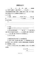离婚协议书(民政局通用版).doc