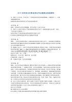 2019吉林绥化市事业单位考试真题及答案解析