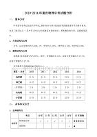 重庆中考物理试题分析.doc