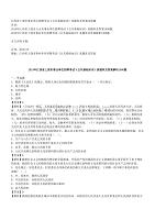 江西省上饒市事業單位招聘考試《公共基礎知識》真題庫及答案2000題