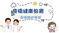 疫情健康教育宣传防护手册