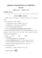 湖北省宜昌市示范高中协作体2019届高三上-期中化学(含答案)