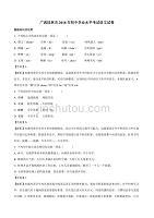 广西桂林市2018年中考语文试题(解析版)