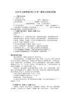 2020年上海青浦区初三中考一模语文试卷及答案