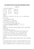 广西柳州市2018年中考语文试题(解析版)