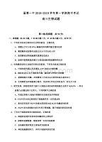 山东省淄博第一中学2019届高三上学期期中考试生物试卷(含答案)