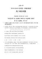 福建省上杭县第一中学2019届高三上学期期中考试政治试卷(含答案)