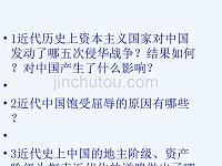 2017年中考历史一轮复习专题三中国共产党领导的革命和社会主义极速飞艇网页版历程